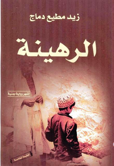 31721659e أفضل مئة رواية عربية - سر الروعة فيها [الأرشيف] - الصفحة 2 - ملتقى الشفاء  الإسلامي