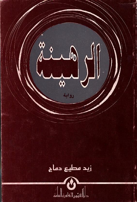 1e9a4ab9e أفضل مئة رواية عربية – سر الروعة فيها؟؟؟!!!- دراسة بحثية. [الأرشيف ...